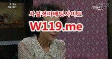 사설경마사이트, 인터넷경마 【 T119.ME 】 미사리경정