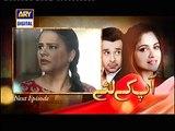Aap Kay Liye Episode 2 Promo Ary Digital, Dramas Online   Pakistani Dramas