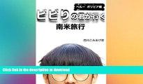 READ BOOK  bibiri no kimi ga iku nenbei ryokou ver peru bolivia (Japanese Edition)  BOOK ONLINE