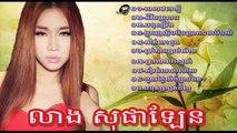 leang sophalen new song 2016 khmer song 2016