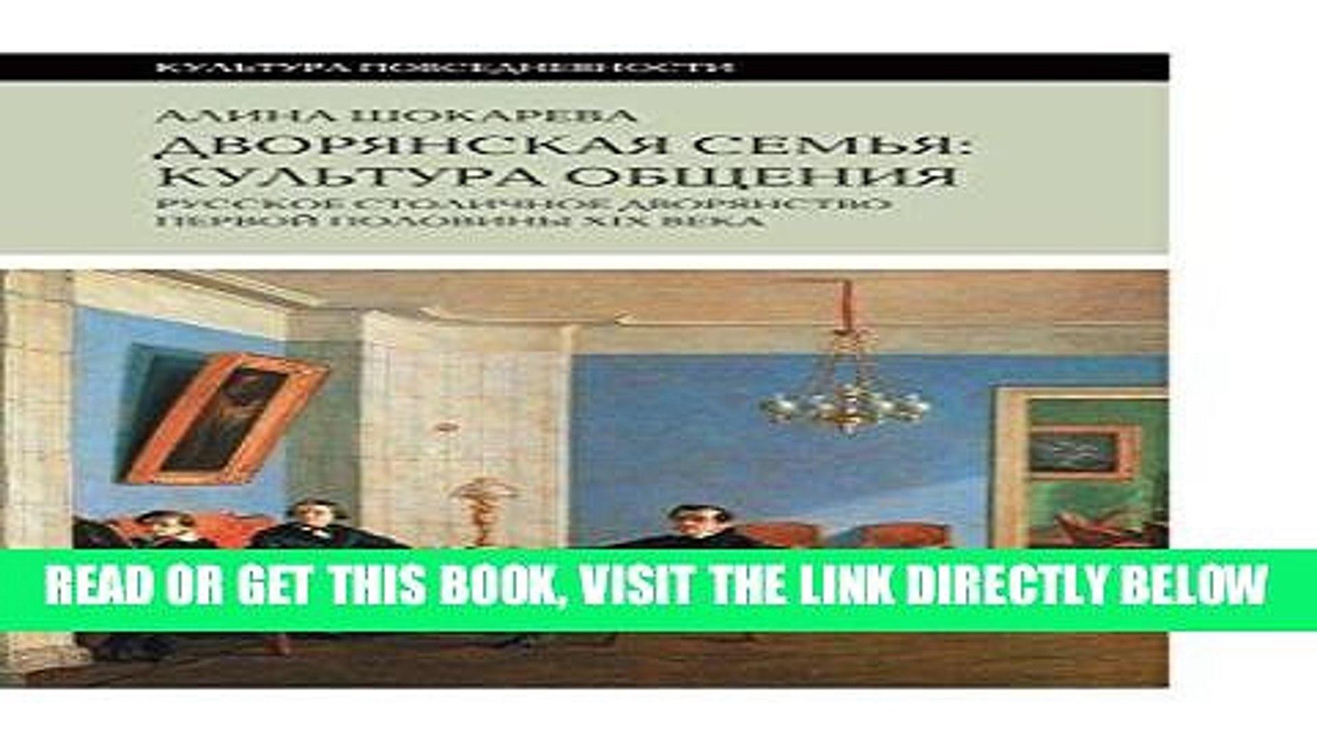 [READ] EBOOK Двор�н�ка� �емь�: культура общени�. Ру��кое