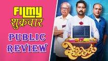 Ventilator | Public Review | Latest Marathi Movie 2016 | Rajesh Mapuskar, Priyanka Chopra