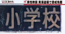 大阪 小学校教頭が男性の裸を盗撮 2015年12月25日