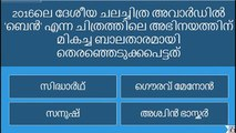 Alappuzha District | PSC Questions and Answers Malayalam Part 1