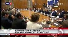 Ομιλία του Πρωθυπουργού Α.Τσίπρα στο νέο υπουργικό συμβούλιο