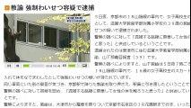 京都 教諭 強制わいせつ容疑で逮捕 2016年09月06日