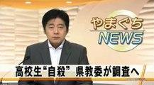 """山口 高校生""""自殺""""県教委調査へ 2016年08月12日"""