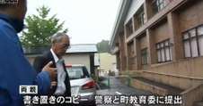 青森 自殺の生徒「いじめなければもっと生きた」 2016年8月29日