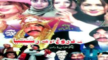 Pashto Mazahiya Drama,ZA DAROGH AAO ZA RABANTIYA - Ismail Shahid,Khursheed Jahan, - Pushto Comedy