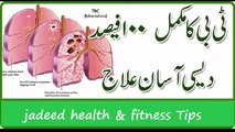 100 % Herbal treatment  of TB in Urdu|TB ka Desi Herbal Kamyaab Illaj|health tips