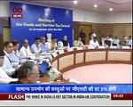 Economy Today: GST Council decided the GST Rates