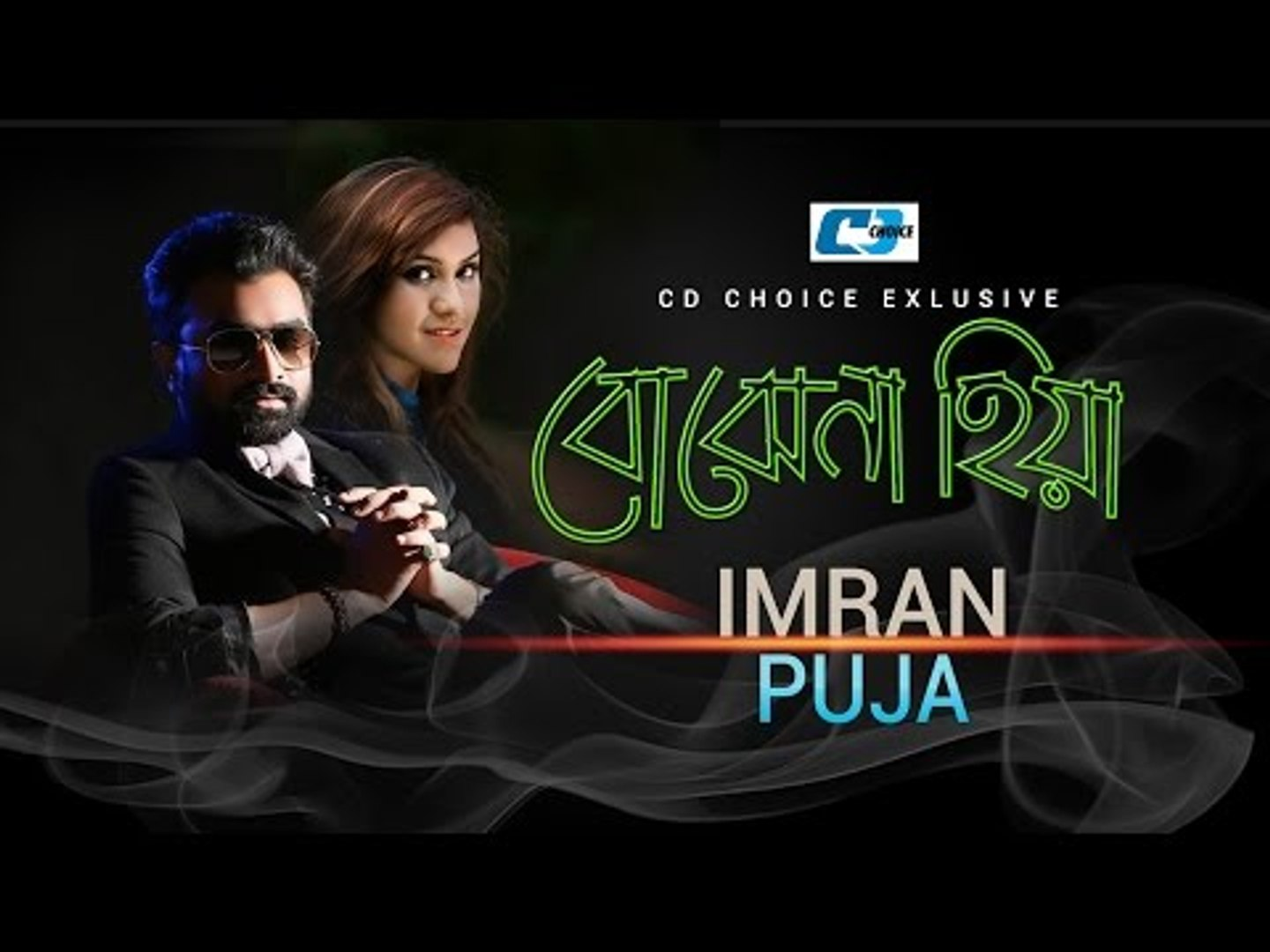 Bojhena Hiya By Puja & Imran | Audio Jukebox | New Songs 2016