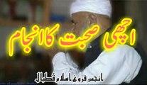 "071 03Saffar1438 \ 04November2016 Khutba Juma (اچھی صحبت کاانجام) by ""ALLAMA QAZI MUHAMMAD ARIF SB(R.A.)"""