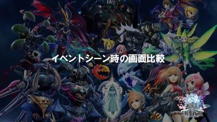 WOFF; Comparaison entre la version PS4 et PS Vita de World of Final Fantasy