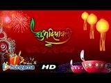 Happy Diwali Celebrations 2016 | Diwali Greetings | Happy and Prosperous Diwali | Hungama Rajasthani
