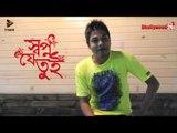 Sajal (Mirakkel) talks about SHOPNO JE TUI | Bengali Film | 2014 | Interview