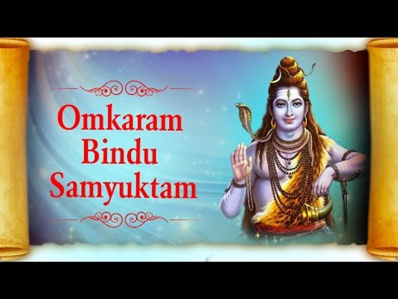 Omkaram Bindu Samyuktam Song Female - Shiv Shadakshar Stotra   Shiva Songs
