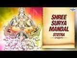 Surya Mandala Stotram (Full in Sanskrit) by Vaibhavi S Shete | Surya Mantra for Good Luck