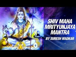 Om Tryambakam Yajamahe Sugandhim Pushtivardhanam | Shiv Mahamrityunjaya Mantra by Suresh Wadkar