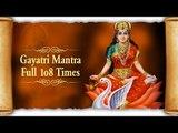Gayatri Mantra Full 108 Times - Om Bhur Bhuva Swaha by Suresh Wadkar |