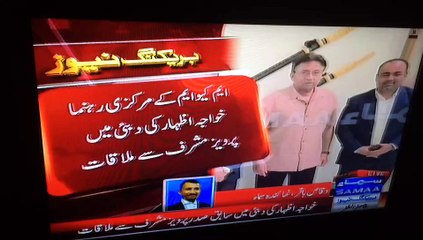 Breaking News - Khawaja Izhar ul Hasan meets with Pervaiz Musharaf in Duabi