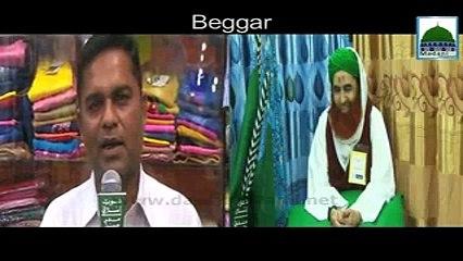 ALLAH Kay Naam Par Bhikari Ko Dena Kaisa
