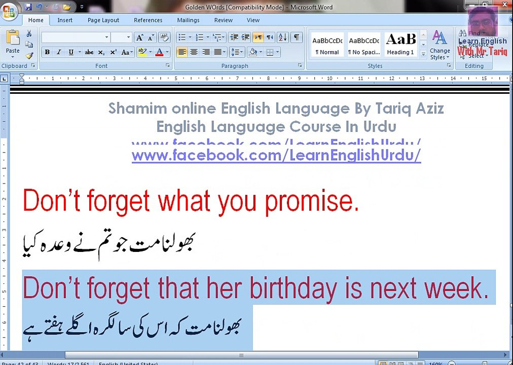 No In Urdu English