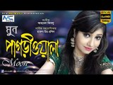 Ai Chokhe R Kichu Dekhi Na | Pagriwala | Moon Music Video 2016  | Studio MC Music