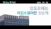 Korean Movie 왕초와 용가리 (Hide Behind the Sun, 2016) 30초 예고편 (30s Trailer)