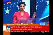 Narendra Modi scrap 500 and 1000 rupee note  | Manorama News