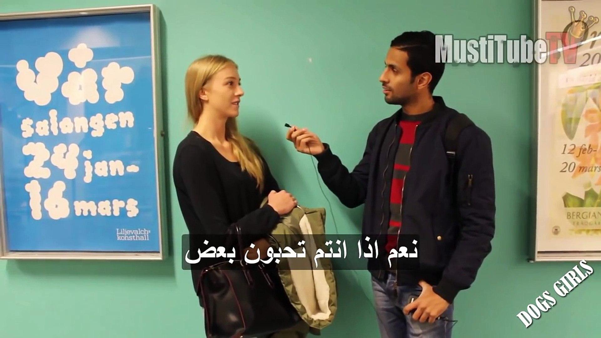 عربي يسال اجمل بنات السويد هل يرغبون بالزواج من عربي غني رد