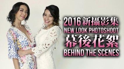 【2016全新攝影集 New Look Photoshoot】幕後花絮 Behind the Scenes