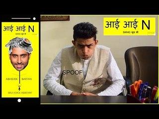 Idea Internet Network (IIN) SPOOF Feat. Rahul Gandhi - iDiOTUBE