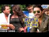 जीजा के घरे जाके - Jija Ke Ghare Jake - Naihar Ke Pyar - Yash Kumar - Bhojpuri Hot Songs 2016 new