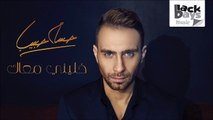 Hossam Habib - Khaliny Ma'ak ⁄ حسام حبيب - خليني معاك