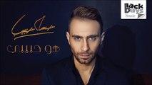 Hossam Habib - Howa Habiby - حسام حبيب - هو حبيبي