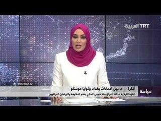 أنقرة ... ما بين ادعاءات بغداد و نوايا موسكو 12/12/2015