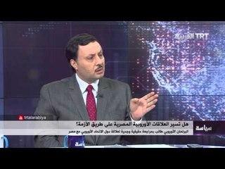 هل تسير العلاقات الأوروبية المصرية على طريق الأزمة؟ 12/03/2016