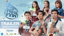 พรจากฟ้า | Official Trailer [HD] | GDH