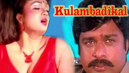 Kulambadikal | Full Tamil Movies | Classic & New Films