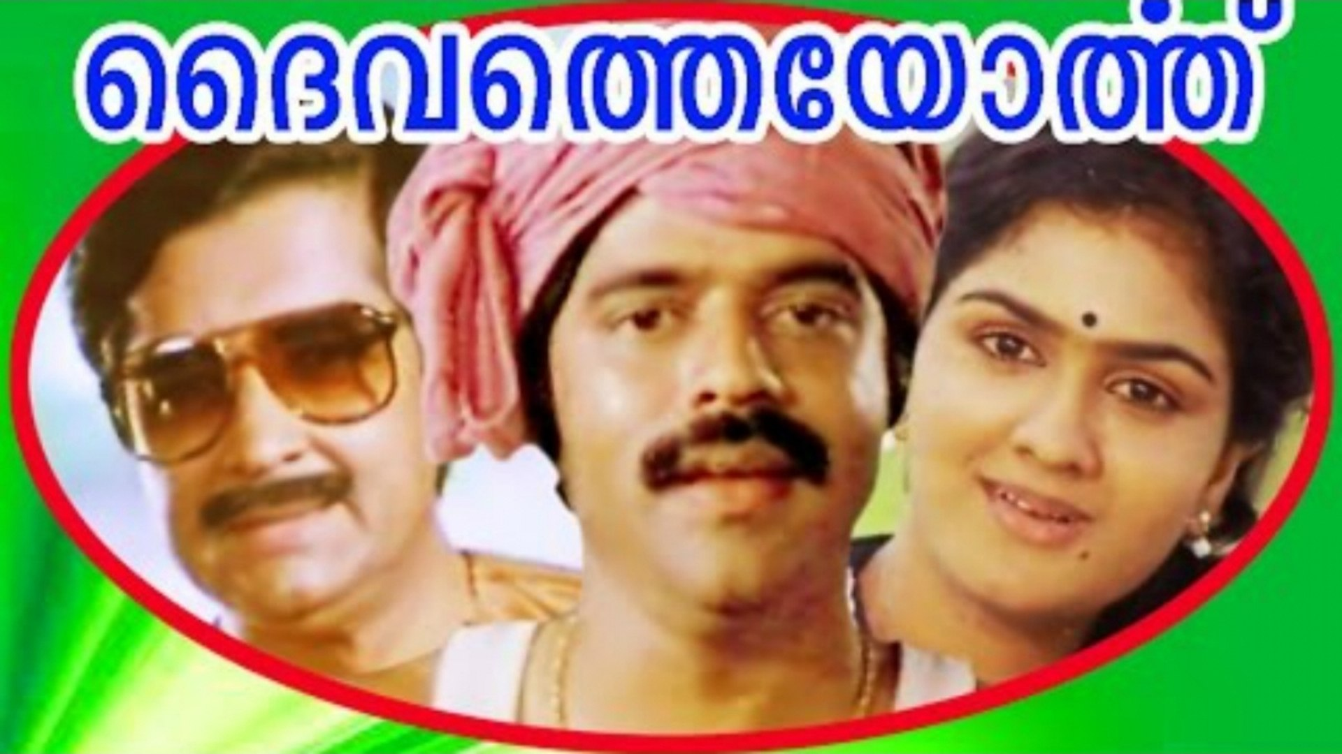 Dheivatheyorthu | Full Tamil Movies | Classic & New Films