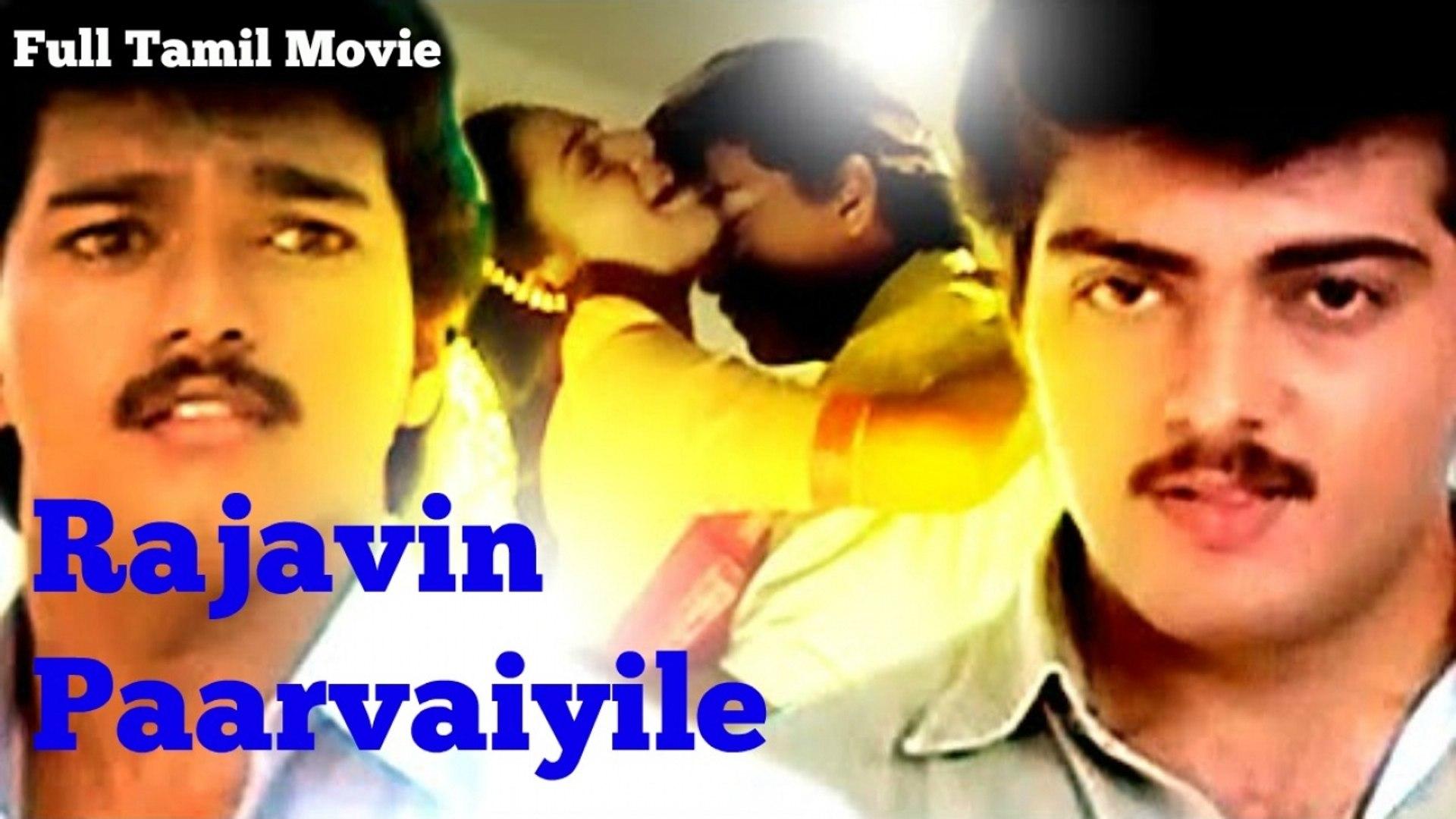 Rajavin Paarvaiyile | Full Tamil Movies | Classic & New Films