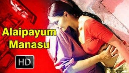 Full Tamil Movies | Classics & New | Alaipayum Manasu