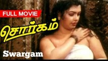 Full Tamil Movies | Classics & New | Swargam