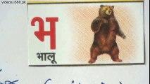 Learn Hindi through Urdu lesson.33 By Nihal Usmani