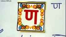 Learn Hindi through Urdu lesson.46 By Nihal Usmani