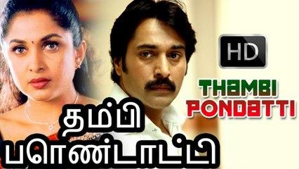 Thambi Pondatti | Full Tamil Movies | Rahman |Sukanya |Nizhalgal Ravi |Ramya Krishnan