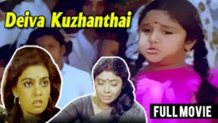 Deiva Kuzhandaai | Full Tamil Movies | Superhit Films | Baby Sridevi | Vaishnavi | Silk Smitha