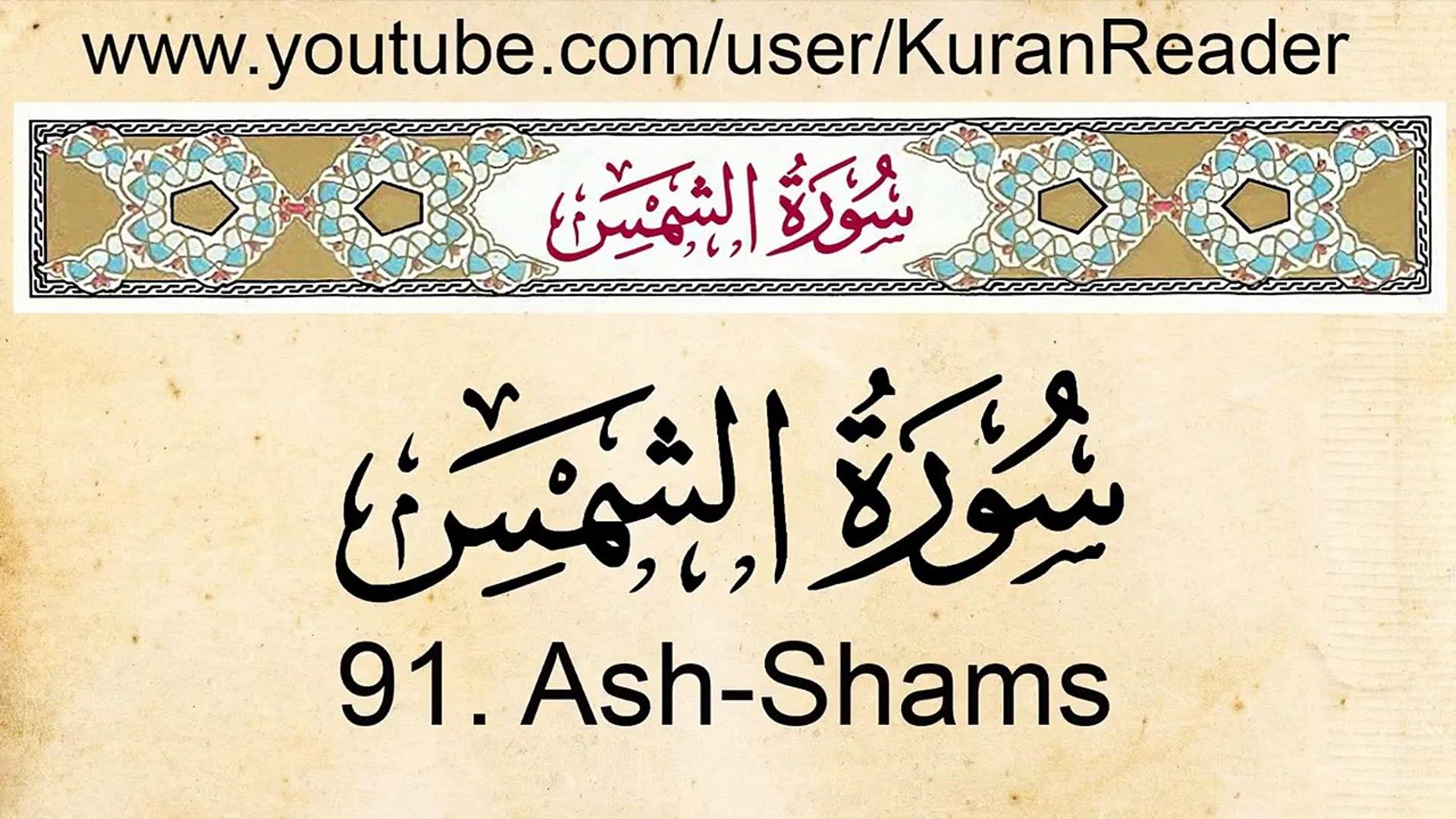 Quran 91 Surah Ash Shams The Sun Arabic And English Translation Hd Video Dailymotion