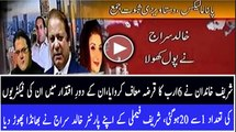 Sharif Familys Partner Khalid Siraj Reveals Shocking Details About Sharif Familys Assets